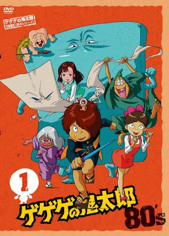 Image for Gegege No Kitaro 80's 1 1985 Third Series