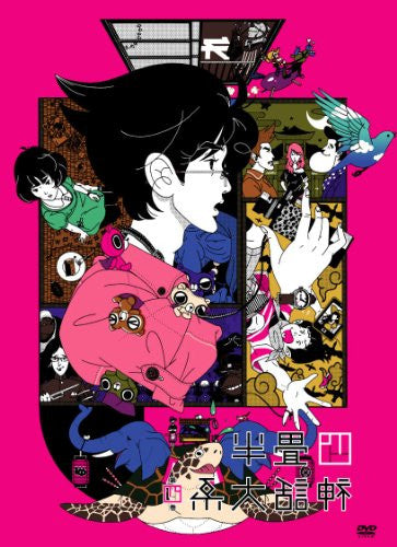 Image 1 for The Tatami Galaxy Vol.4 [Limited Edition]