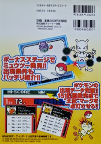 Image 2 for Pokemon Pinball Strategy Guide Book / Gb