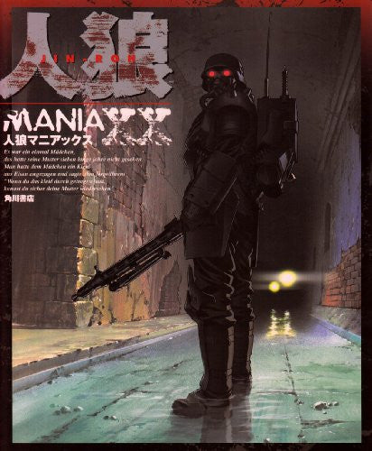 Image 1 for Jin Roh: The Wolf Brigade Maniacs Fan Book
