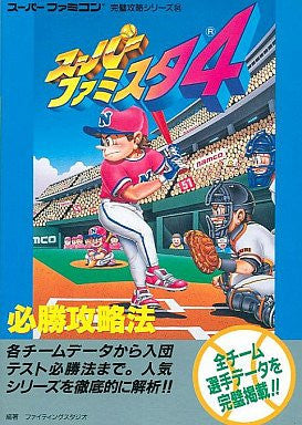 Image 1 for Super Batter Up 4 Super Famista 4 Winning Strategy Guide Book / Snes