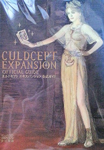 Image 1 for Culdcept Expansion Official Guide Book / Ps