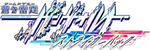 Image 1 for Aoki Raitei Gunvolt: Striker Pack - Limited Edition - Amazon Limited