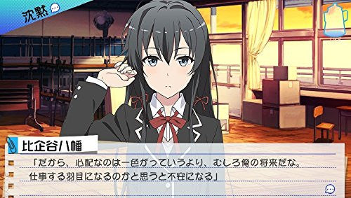 Image 4 for Yahari Game demo Ore no Seishun Love Kome wa machigatteiru Zoku [Limited Edition]