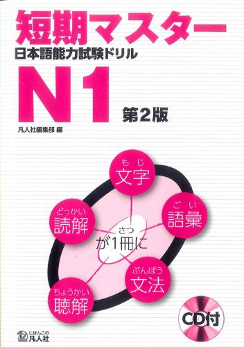 Image 1 for Tanki Master Text For Japanese Language Proficiency Test N1