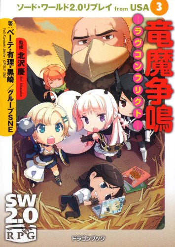 Image 1 for Sword World 2.0 Replay From Usa #3 Ryouma Soumei Love Conflict Book Rpg
