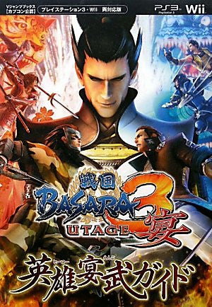 Image for Sengoku Basara 3 Utage Capcom Official Hero Enbu Guide Book / Ps3 / Wii