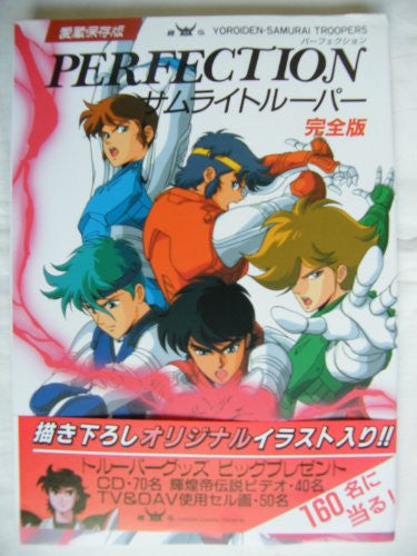Image 1 for Ronin Warriors (Samurai Troopers) Kanzenban Perfection Art Book