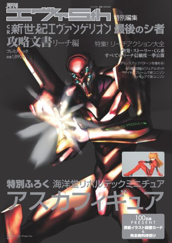 Image 1 for Gekkan Eva 5th Cr Pachinko Evangelion Guide Book W/Asuka Figure