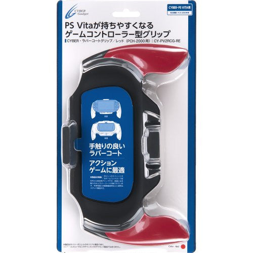 Image 1 for Rubber Coat Grip for PlayStation Vita Slim (Red)