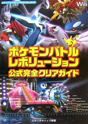Image for Pokemon Battle Revolution Formal Perfect Clear Guide