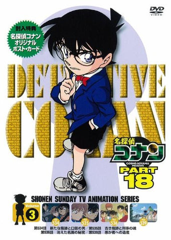 Image for Meitantei Conan / Detective Conan Part 18 Vol.3