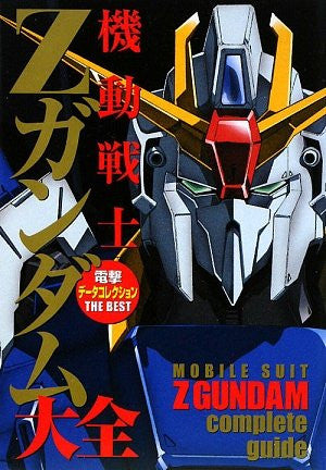 Image for Z Gundam Daizen Dengeki Data Collection The Best Encyclopedia Art Book