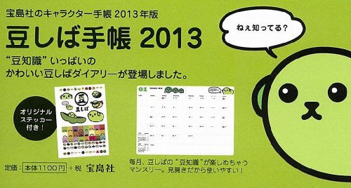 Image 2 for Mameshiba Techou: Diary 2013 Book