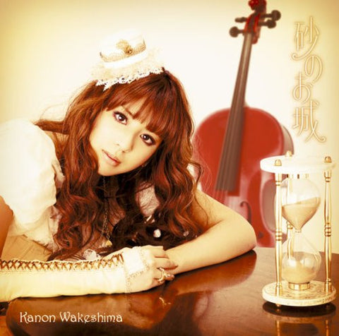 Image for suna no oshiro / Kanon Wakeshima [Limited Edition]