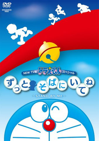 Image for Fujiko F Fujio Gensaku New Tv Edition Doraemon Special Zutto Soba Ni Itene - Stand By Me