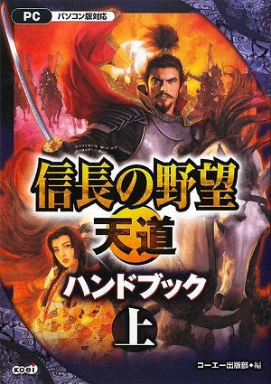 Image 1 for Nobunaga's Ambition Tendou Handbook Jou Strategy Guide Book / Online Game