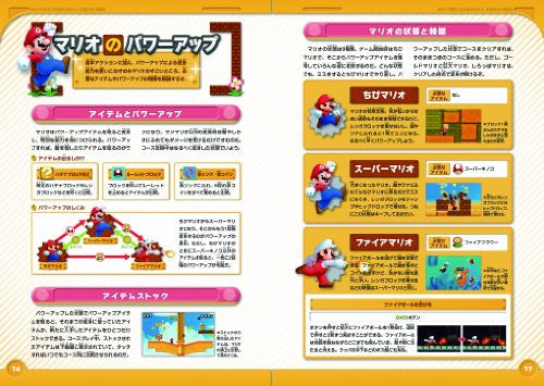 Image 5 for New Super Mario Bros. 2 Perfect Guide Book / 3 Ds