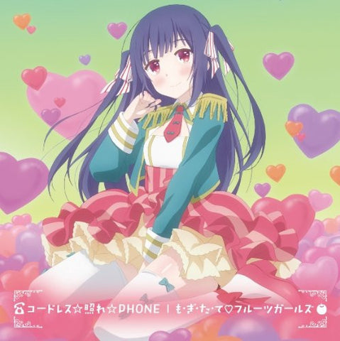 Image for CORDLESS☆TERE☆PHONE/Mo·gi·ta·te Fruit Girls