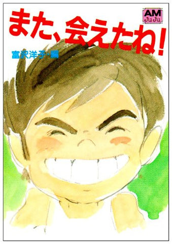 Image for Mata Aetane! Future Boy Conan Illustration Art Book