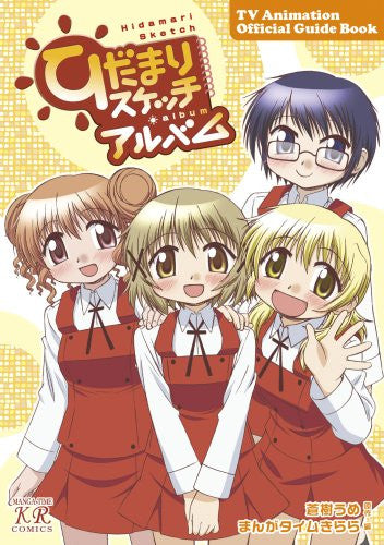 Image 1 for Hidamari Sketch Album Tv Animation Official Guide Book
