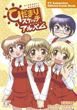 Thumbnail 1 for Hidamari Sketch Album Tv Animation Official Guide Book