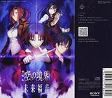 Thumbnail 2 for Alleluia / Kalafina [Limited Edition]