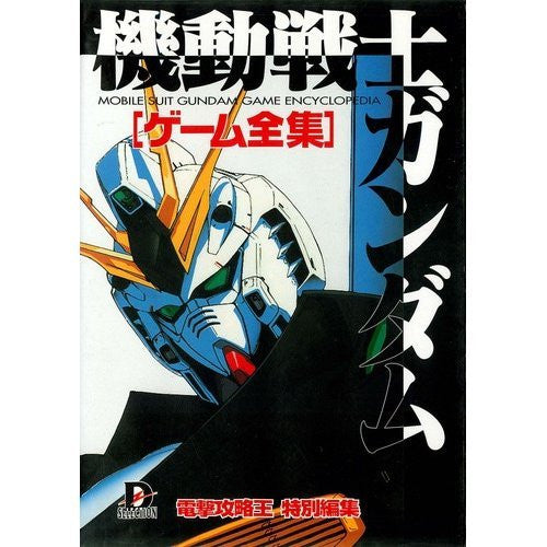 Image 1 for 128 Gundam Videogame Zenshuu 1986 1998 Perfect History Encyclopedia Book