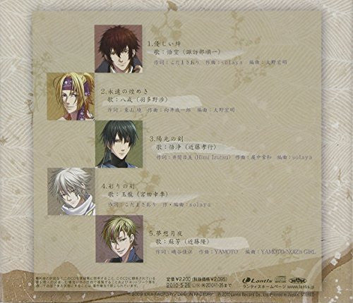 Image 2 for S.Y.K ~Shinsetsu Saiyuuki~ Character Song Mini Album