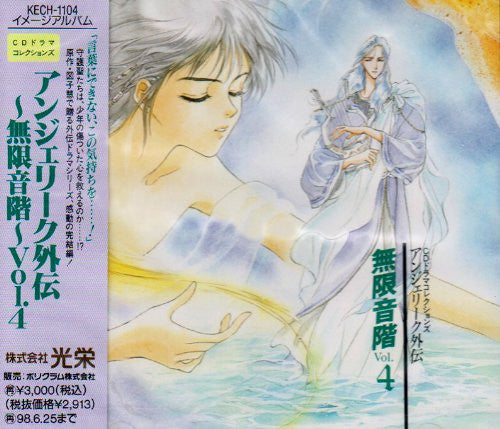 Image 1 for CD Drama Collections Angelique Gaiden ~Mugen Onkai~ Vol.4