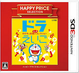 Thumbnail 1 for Doraeigo: Nobita to Yousei no Fushigi Collection (Happy Price Selection)