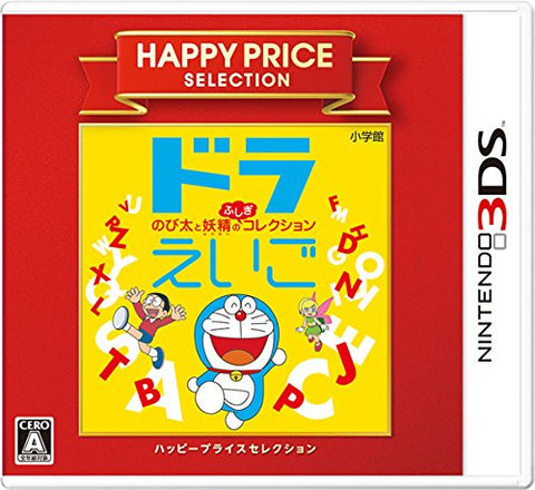 Image for Doraeigo: Nobita to Yousei no Fushigi Collection (Happy Price Selection)
