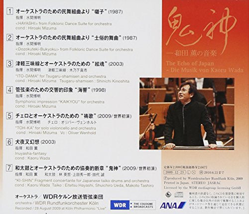 Image 2 for The Echo of Japan - Die Musik von Kaoru Wada
