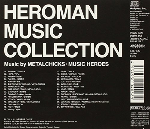 Image 2 for HEROMAN MUSIC COLLECTION