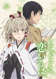 Thumbnail 3 for Inari Konkon Koi Iroha Vol.2