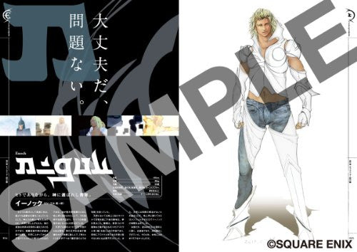 Image 2 for El Shaddai Official Setting Guide