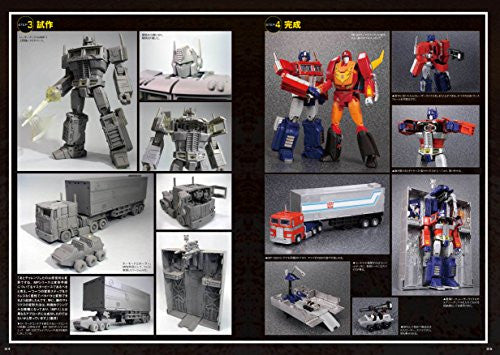 Image 4 for Transformers Masterpiece Official Guide