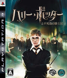 Thumbnail 1 for Harry Potter and the Order of the Phoenix