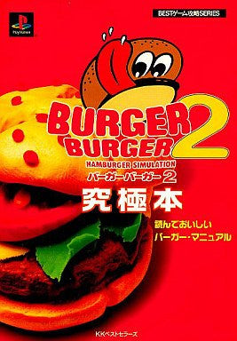 Image for Burger Burger 2 Ultimate Burger Manual Book (Best Game Strategy Series) / Ps