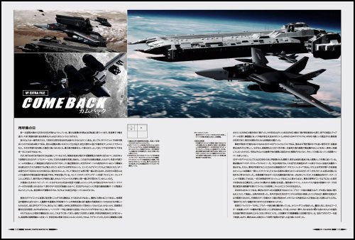 Image 6 for Variable Fighter Master File Vf 1 Valkyrie