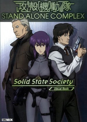 Image 1 for Ghost In The Shell Stand Alone Complex   Solid State Society Visual Book