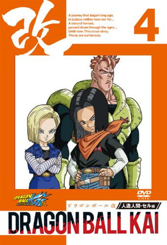Image for Dragon Ball Kai Jinzou Ningen Cell Hen Vol.4
