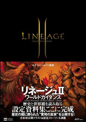 Image 1 for Lineage Ii The Chaotic Chronicle ~ Interlude ~ World Guidance Gemaga Book