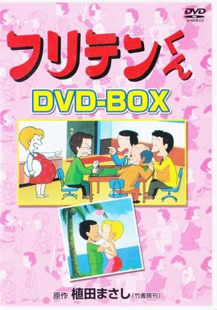 Image for Furiten-kun DVD Box