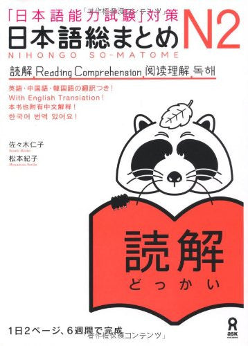 Image 1 for Nihongo So Matome (For Jlpt) N2 Reading (With English, Chinese And Korean Translation)
