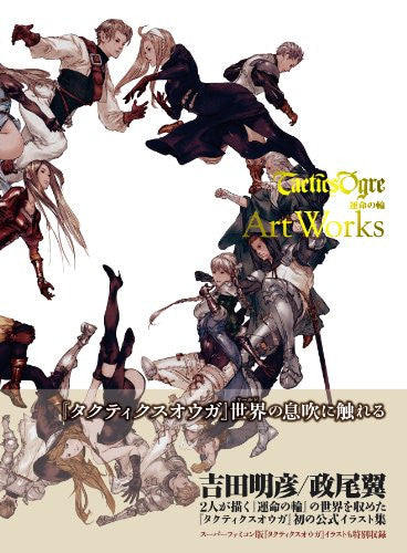 Image 1 for Tactics Ogre: Wheel Of Fortune Art Works