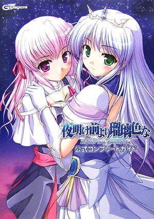 Image 1 for Yoake Mae Yori Ruri Iro Na   Brighter Than Dawning Blue Official Complete Guide