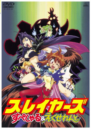 Image 1 for Emotion The Best: Slayers Special & Excellent