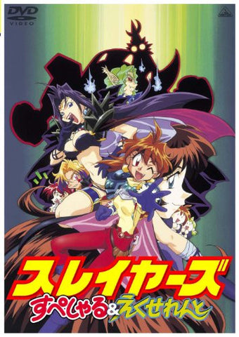 Image for Emotion The Best: Slayers Special & Excellent