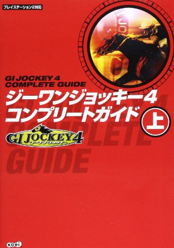 Image 1 for Gi Jockey 4 Complete Guide Book Joukan / Ps2